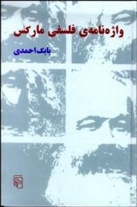 واژه نامه فلسفي ماركس نویسنده بابک احمدی
